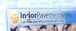 Обновлён IndorPavement